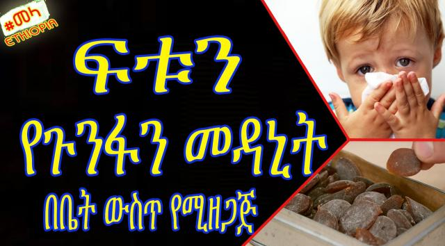 ETHIOPIA - ፍቱን የጉንፋን መዳኒት  | Natural Recipes for Cold & Flu in Amharic