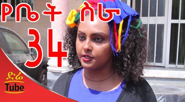 EBC Drama Series Yebet Sira የቤት ስራ - Episode 34