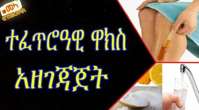 ETHIOPIA - ተፈጥሮዓዊ ዋክስ አዘገጃጀት | Homemade Hair Removal Wax in Amharic