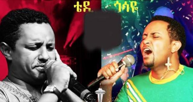Teddy Afro and Gosaye Tesfaye Singing Ethiopia Hagere