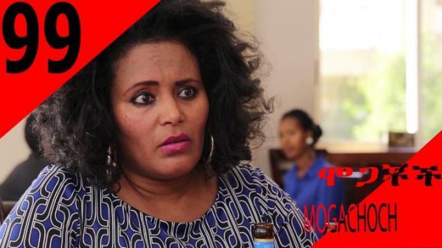 Mogachoch EBS Latest Series Drama - S04E99 - Part 99