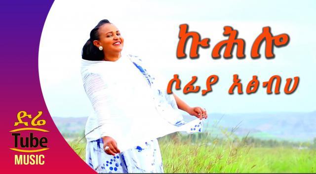 Ethiopia: Sofia Atsbeha - Kuhlo (ኩሕሎ) NEW! Tigrigna Music Video 2016