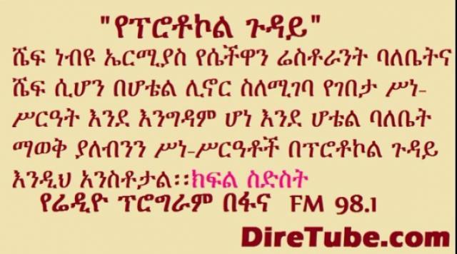 Chef Nebiyu Ermias talking about Dining etiquette rules - Part 6