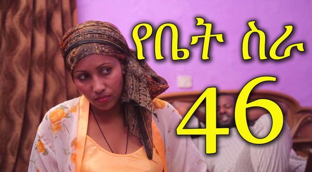 Ethiopia: EBC Drama Series Yebet Sira የቤት ስራ Episode 46