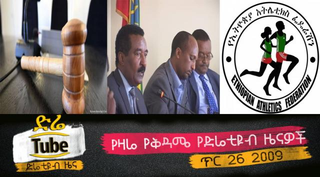 ETHIOPIA The Latest Ethiopian News From DireTube Nov 5, 2016