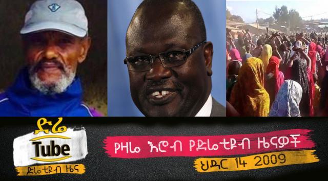Ethiopia – The Latest Ethiopian News From DireTube Nov 23, 2016
