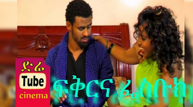 Fikir Ena facebook - ፍቅርና ፌስቡክ Ethiopian Movie from DireTube Cinema