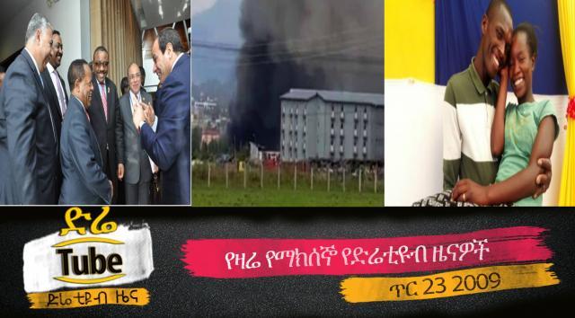 Ethiopia - The Latest Ethiopian News From DireTube Jan 31, 2017
