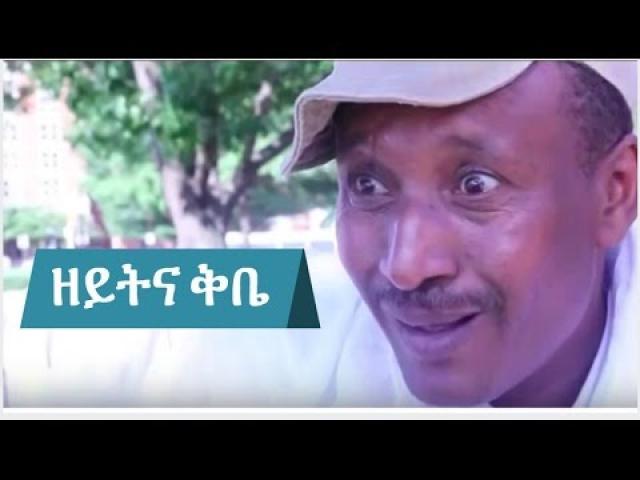 Kibebew Geda Stand Up - Funny Video