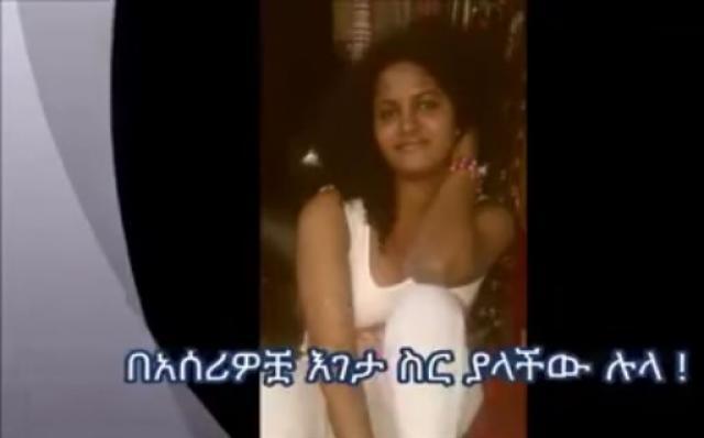 MUST LISTEN! Saddest story of Ethiopian girl Lula in Saudi Arabia, She needs Help