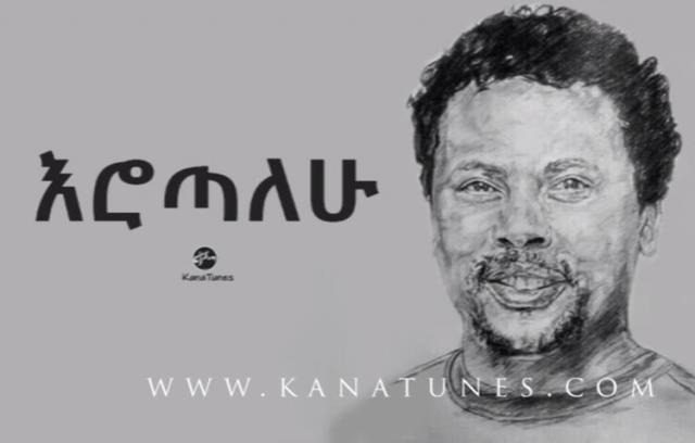 Eyob Mekonnen - Libe Tenestual (ልቤ ተነስቷል)  New Ethiopian Music 2017
