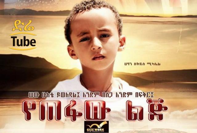 Yetefaw Lij - የጠፋው ልጅ - NEW! Best Amharic Full Movies 2016 from DireTube