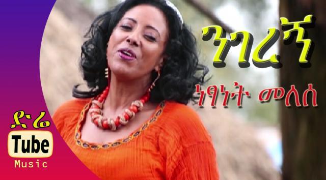 Netsanet Melesse - Nigeregn (ንገረኝ) New Ethiopian Music Video 2016
