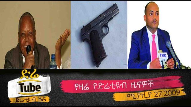ETHIOPIA - The Latest Ethiopian News From DireTube May 5 2017