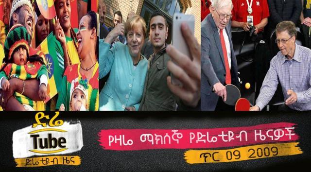 Ethiopia - The Latest Ethiopian News From DireTube Jan 17, 2017
