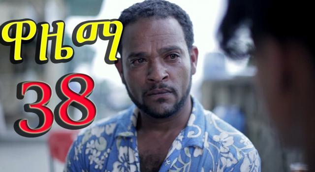 Wazema (ዋዜማ) Ethiopian Drama Series - S02E38 - Part 38