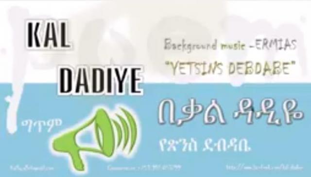 New Ethiopian Poem by Kal Dadiye - YeTsins Debdabe (የፅንስ ደብዳቤ)