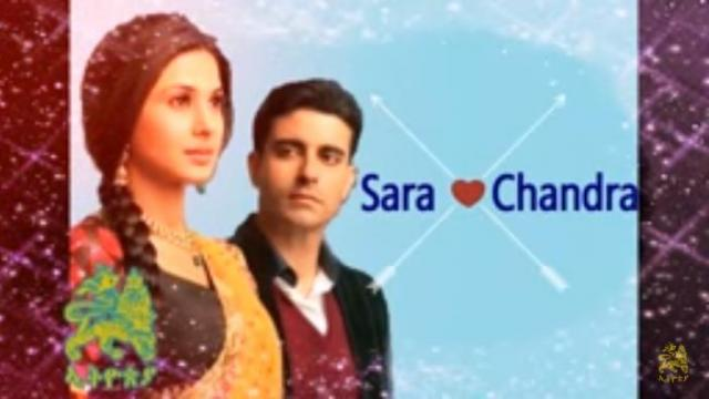 Indian movie Saras and Chandra (ዛራ እና ቻንድራ) soundtrack