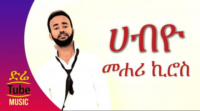Ethiopia: Mehari Kiros - Habyo (ሀብዮ) New Tigrigna Music Video 2016