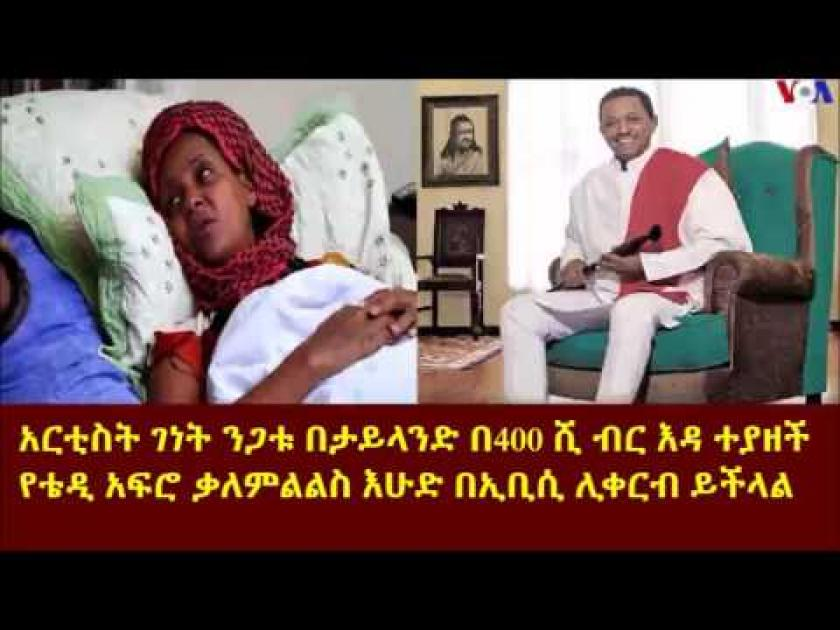 Tadias Addis - Interview with Artist Genet Negatu and other Celebrities News