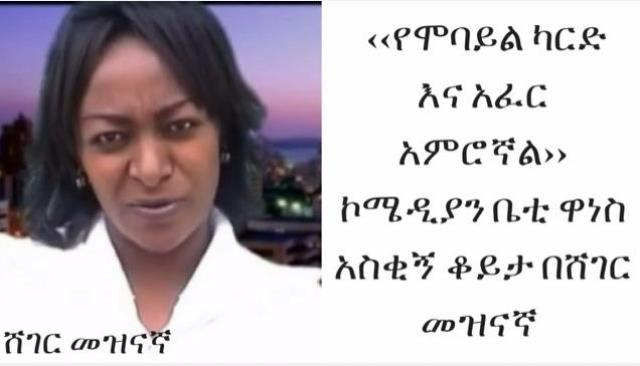 Ethiopia: Funniest Interviews with Comedians - Sheger 102.1
