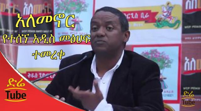 Ethiopia: Dawit Wendimagegn''s new book