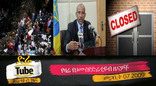 Ethiopia - The Latest Ethiopian News From DireTube Mar 16 2017