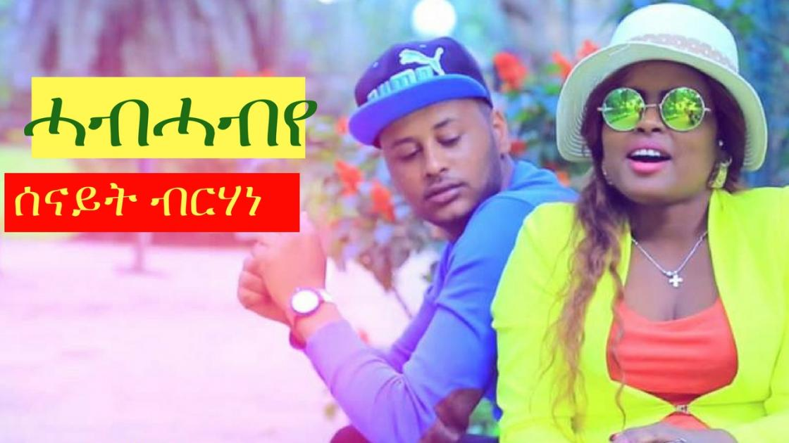 Senait Berhane - Habhaby [NEW! Ethiopian Music Video 2017] Official Video