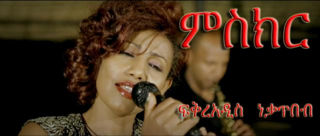 Fikreaddis Nekatibeb - Misekir (ምስክር) New Best Ethiopian Music Video 2015