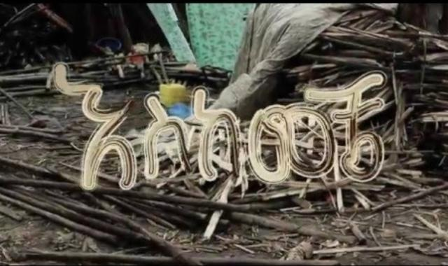 Ethiopia New Short movie - Eskemeche - 2016