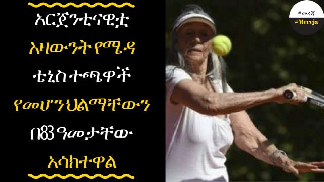 ETHIOPIA - Argentine grandmother revives tennis dream at 83