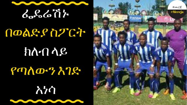 ETHIOPIA - The ethiopian sport federation snaping banned  on woldya sport club