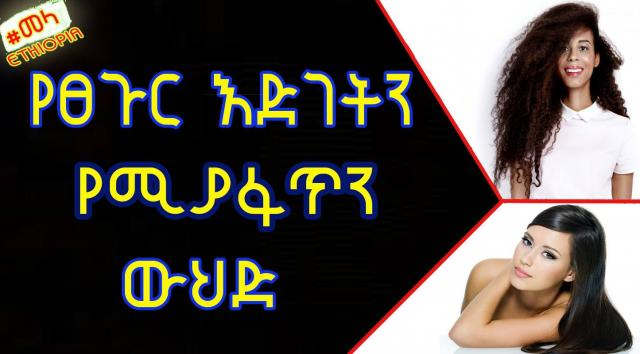 Ethiopia - How to Make Your Hair Grow Faster