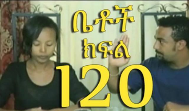 Ethiopian Comedy Series Betoch Part 120 - Wede Tegbar Hidu
