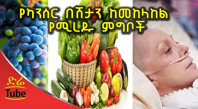 Ethiopia: Cancer fighting foods