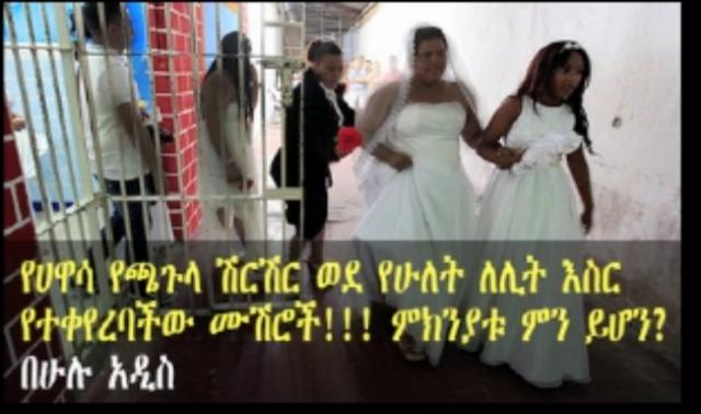Couples Honeymoon Gone Wrong in Hawassa