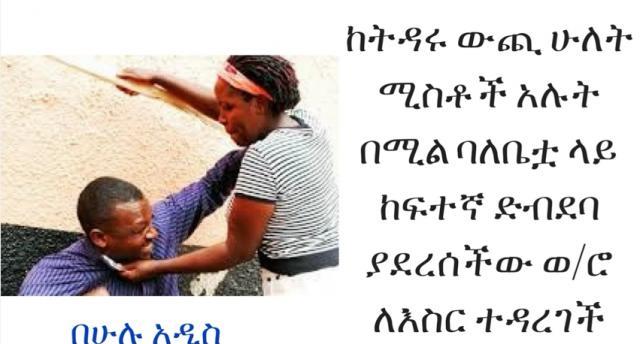ETHIOPIA - Wife who beat her Cheating Husband got prisoned