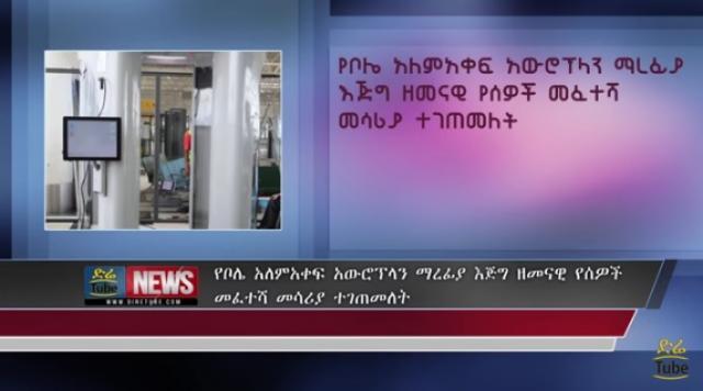 Bole Airport installs ProVision 2 body scanner