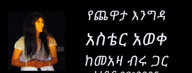 ETHIOPIA - Aster Aweke Interview with Meaza Biru