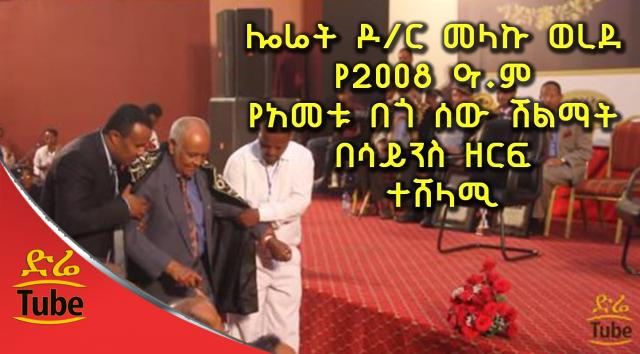 "Ethiopia: Laureate Dr. Melaku Werede honored ""The Benevolent Person of The Year"" Award in Science"