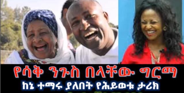 ETHIOPIA - The King of Laugh Belachew Girma Interview with Eden Hailu