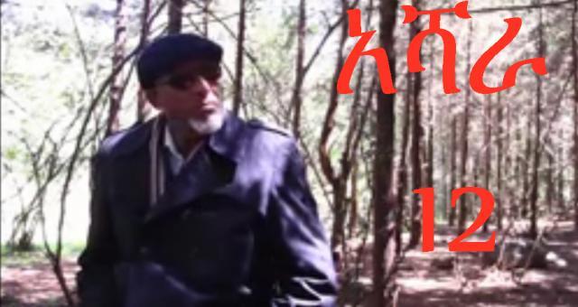 Ashara (አሻራ) Addis TV Ethiopian Drama Series - Episode 12