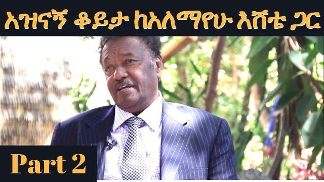 Abebe Worku Meets Alemayehu Eshete - Episode 2