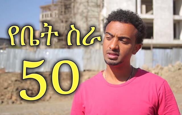 Ethiopia: EBC Drama Series Yebet Sira የቤት ስራ Episode 50