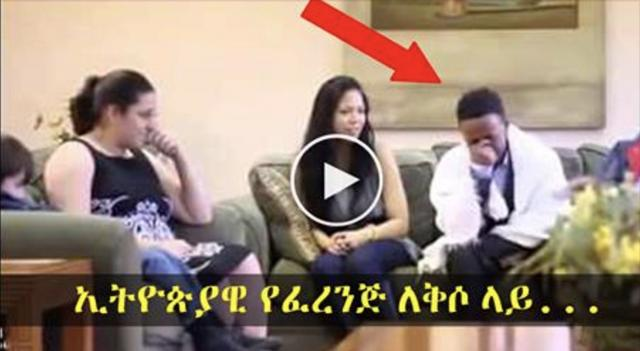 New Comedy - Watch when Ethiopian Man Went to American Funeral