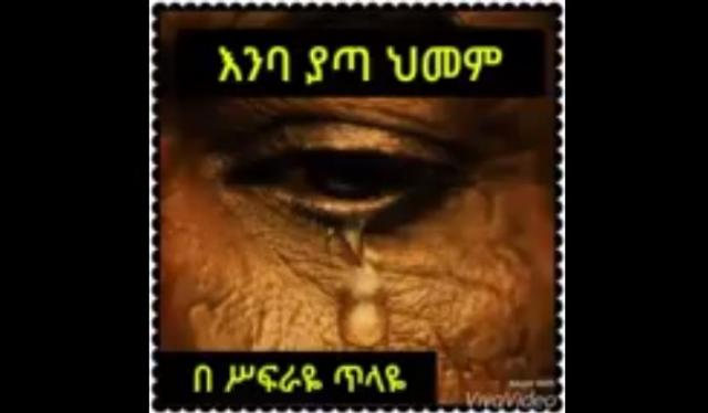 Sifraye Tilaye - Amazing Poem - Enba Yata Himem እንባ ያጣ ህመም