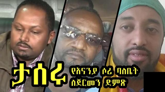 Anania Sorri, Elias Gebru, and Daniel Shibeshi Arrested Today - DW Amharic