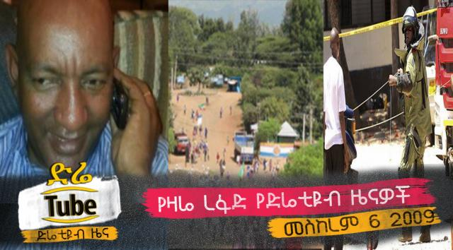 Ethiopia - Latest Morning News From DireTube Sep 16, 2016