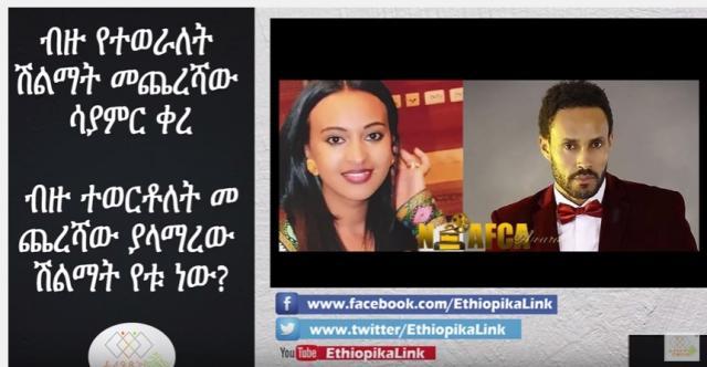 EthiopikaLink - The insider News December 31, 2016 Part 4