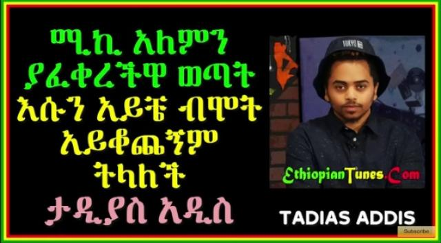 Girl from Ethiopia fall in love with Micky Alem; he agrees to meet her